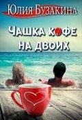 """Обложка книги """"Чашка кофе на двоих """""""