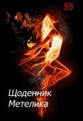 "Обкладинка книги ""Щоденник метелика (55)"""