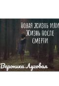 """Обложка книги """"Новая жизнь или Жизнь после смерти """""""