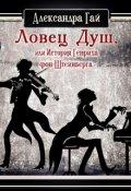 """Обложка книги """"Ловец душ, или История Генриха фон Штейнберга"""""""