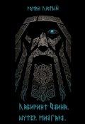 """Обложка книги """"Лабиринт Одина. Шутер. Мидгард."""""""