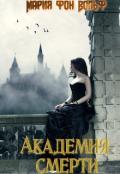 "Обложка книги ""Академия смерти """