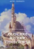 """Обложка книги """"Академия Магии и Чудодейства"""""""