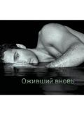 """Обложка книги """"Оживший вновь """""""