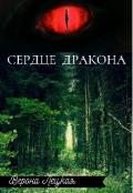 """Обложка книги """"Сердце дракона """""""
