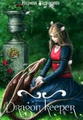 """Обложка книги """"Хранительница Драконов"""""""