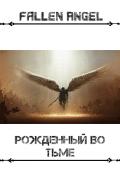 """Обложка книги """"Рожденный во Тьме"""""""