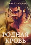 """Обложка книги """"Родная кровь"""""""