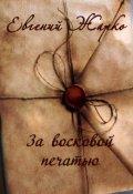 """Обложка книги """"За восковой печатью"""""""