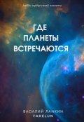 """Обложка книги """"Где планеты встречаются"""""""
