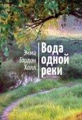 """Обложка книги """"Вода одной реки"""""""