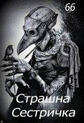 "Обкладинка книги ""Страшна сестричка (66)"""