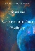 """Обложка книги """"Сириус и тайны Нибиру"""""""