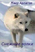 """Обложка книги """"Снежные волки"""""""