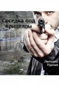 """Обложка книги """"Соседка под прицелом"""""""