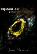 """Обложка книги """"Обратный мир: рождение чудовища"""""""