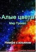 """Обложка книги """"Алые цветы"""""""