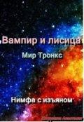 """Обложка книги """"Вампир и лисица"""""""