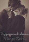 """Обложка книги """"Безумный собственник"""""""