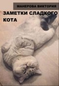"Обложка книги ""Заметки сладкого кота"""