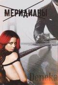 """Обложка книги """"Меридианы"""""""