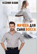 """Обложка книги """"Мачеха для сына босса"""""""