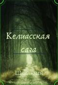 """Обложка книги """"Келиасская сага"""""""