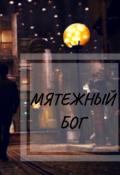 """Обложка книги """"Мятежный бог"""""""