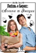 "Обложка книги ""Любовь и Бизнес: Логика vs Эмоции"""