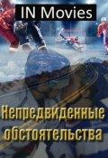 """Обложка книги """"Непредвиденные обстоятельства"""""""