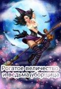 """Обложка книги """"Рогатое величество и ведьма уборщица """""""