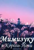 "Обложка книги ""Мимизуку и Король Ночи / Mimizuku to Yoru no Ou"""