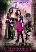"""Обложка книги """"Чуть больше о драконах"""""""