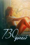 "Обложка книги ""730 дней"""
