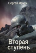 """Обложка книги """"Вторая ступень"""""""