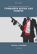 """Обкладинка книги """"Тримайся верхи або помри. Творець чи вбивця?"""""""