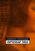 """Обложка книги """"Вечные мы"""""""