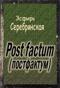 "Обложка книги ""Post factum (постфактум)"""