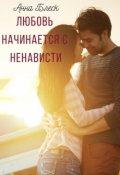 """Обложка книги """"Любовь начинается с ненависти"""""""