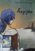 "Обложка книги ""Гидра"""