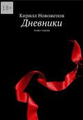 """Обложка книги """"Дневники. книга первая"""""""