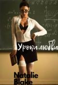 "Обложка книги ""Уроки любви"""