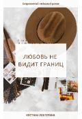 """Обложка книги """"Любовь не видит границ"""""""