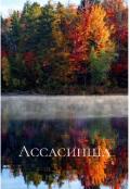 """Обложка книги """"Ассасинша"""""""