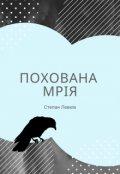 """Обкладинка книги """"Похована мрія"""""""