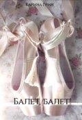"""Обложка книги """"Балет, балет!"""""""