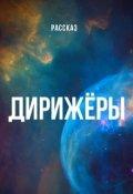 """Обложка книги """"Дирижёры"""""""