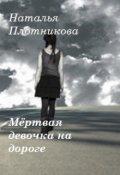 "Обложка книги ""Мёртвая девочка на дороге"""
