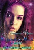 """Обложка книги """"Виолетта Скай и магия хрустальных бабочек"""""""