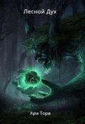 """Обложка книги """"Лесной Дух"""""""